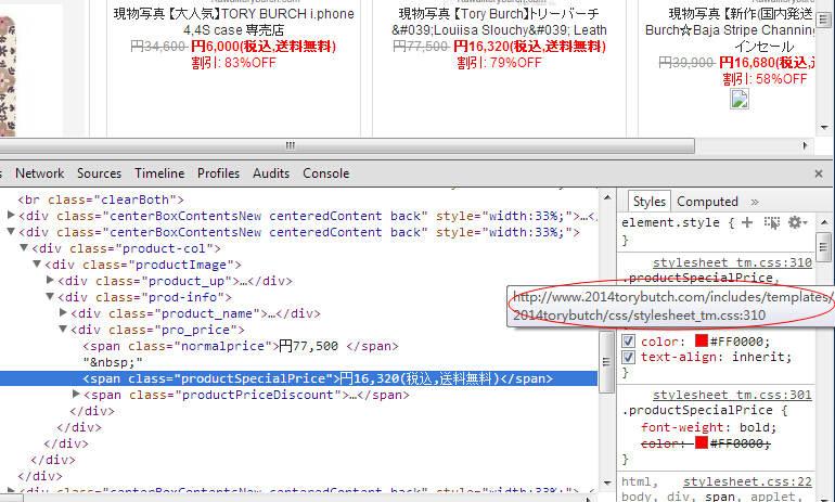 zencart stylesheet.css样式表文件修改
