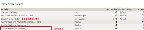 zencart中PayPal Express Checkout怎样设置?