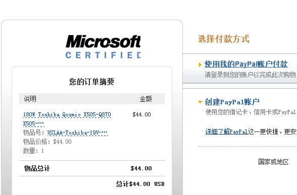 paypal收款页面账号换成图片logo的方法