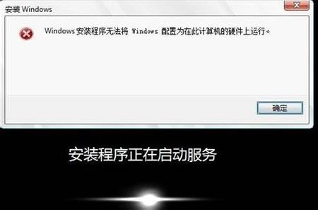 安装程序无法将WINDOWS配置为在此计算机的硬件上运行解决方法