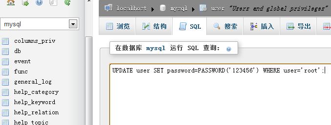 修改mysql默认空密码的方法