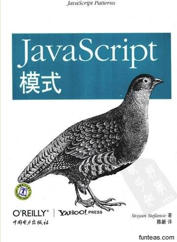 《JavaScript模式(JavaScript Patterns)》PDF