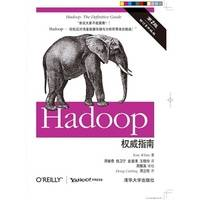 Hadoop权威指南(第2版)电子书下载PDF