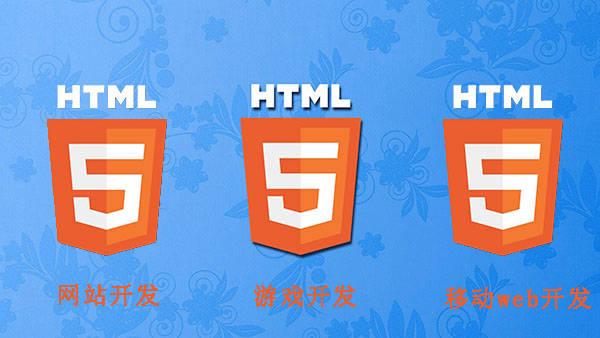 汇总HTML5新特性