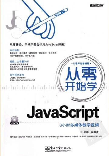 《从零开始学JavaScript》电子书PDF下载