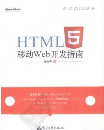 《HTML5移动Web开发指南》(唐俊开)电子书下载PDF
