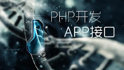PHP里interface接口在什么情况使用?该注意什么