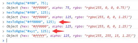 Javascript实现Web颜色值转换