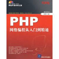 PHP网络编程从入门到精通电子书下载PDF