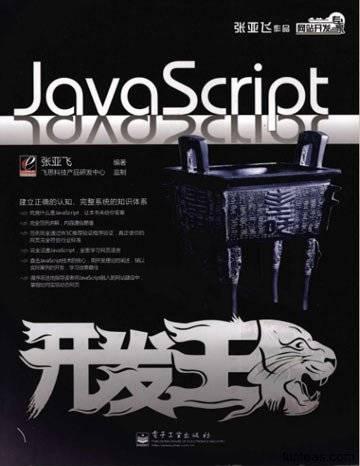 《JavaScript开发王》电子书下载PDF