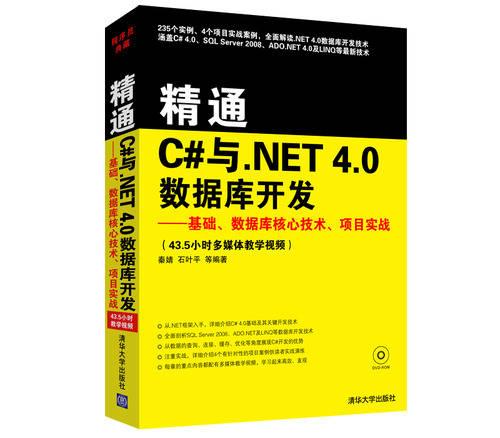 精通C#与.NET+4.0数据库开发电子书下载PDF