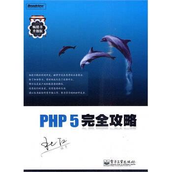 《PHP 5完全攻略》电子书下载PDF