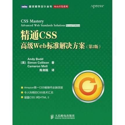 精通CSS:高级Web标准解决方案(第2版)中文扫描版电子书下载PDF