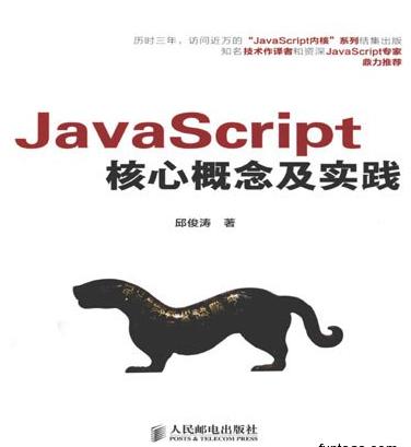《JavaScript核心概念及实践》电子书下载PDF