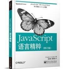 《javascript语言精粹》PDF