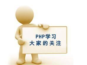 PHP初学者常见问题大总结