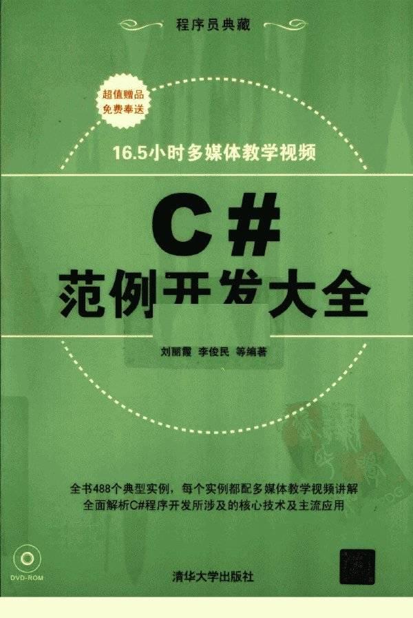 《C#范例开发大全》电子书下载PDF