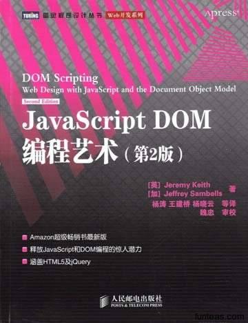 JavaScript DOM编程艺术(第二版)PDF