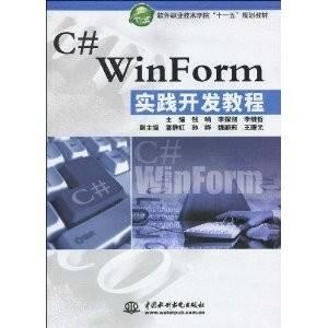 C#_WinForm 数据库项目开发入门电子书下载PDF