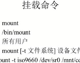 Linux挂载命令mount/unmount命令详解