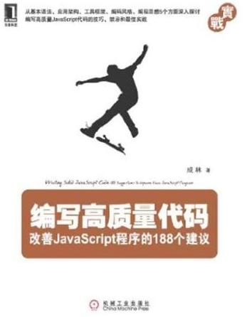 《编写高质量代码 改善JavaScript程序的188个建议》电子书下载PDF