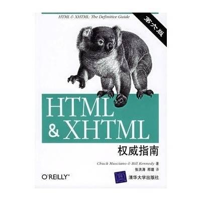 HTML&XHTML权威指南电子书下载PDF