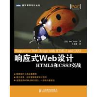 响应式Web设计:HTML5和CSS3实战电子书下载PDF