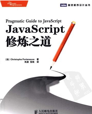 《JavaScript修炼之道》电子书下载PDF
