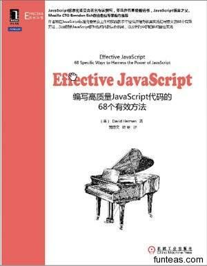 《编写高质量JavaScript代码的68个有效方法》PDF