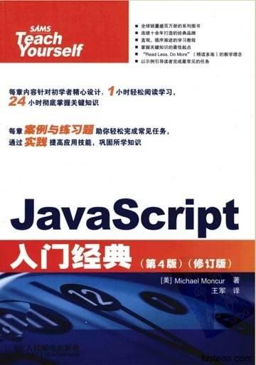 《JavaScript入门经典 第4版》电子书下载PDF