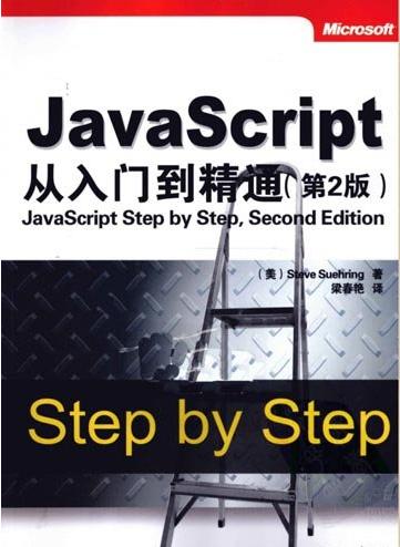 《JavaScript从入门到精通(第2版)》电子书下载PDF