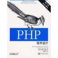 PHP程序设计-(第二版)中文版电子书下载PDF