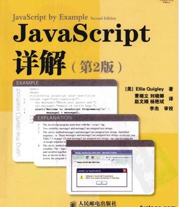 《JavaScript详解(第2版)》电子书下载PDF