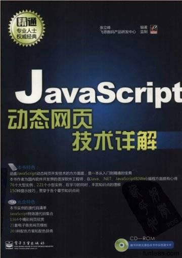 《JavaScript动态网页技术详解》电子书下载PDF