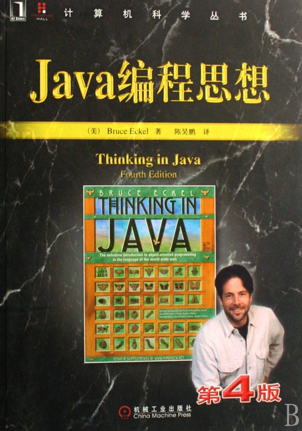 Java编程思想(第4版) 电子书下载PDF