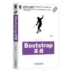 Bootstrap 实战电子书下载