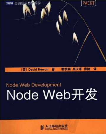 《Node Web开发》电子书下载PDF