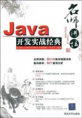 Java开发实战经典电子书下载PDF