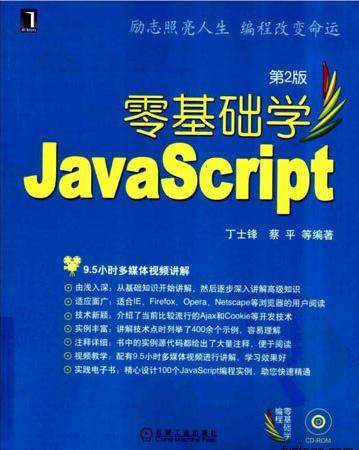 《零基础学 Javascript 第2版》电子书下载PDF