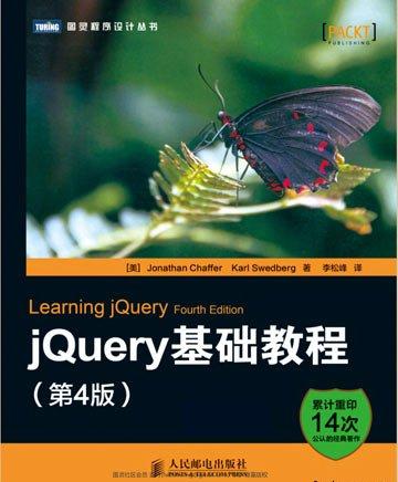 《jQuery基础教程(第四版)》中文电子书下载pdf