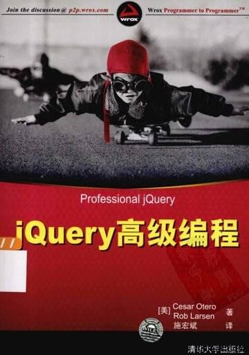 《jQuery高级编程》电子书下载PDF