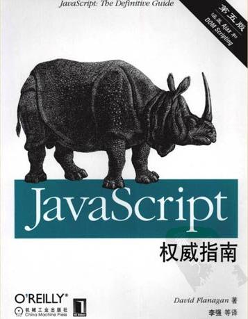 《JavaScript权威指南(第5版)中文版》电子书PDF下载