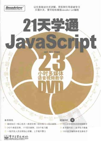 《21天学通javascript》电子书下载PDF
