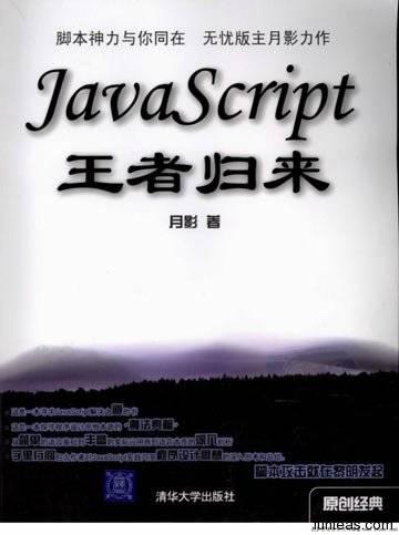 《JavaScript王者归来》电子书下载PDF
