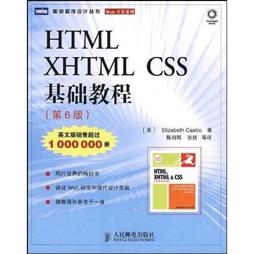 HTM+LXHTML+CSS基础教程(第6版)电子书下载PDF