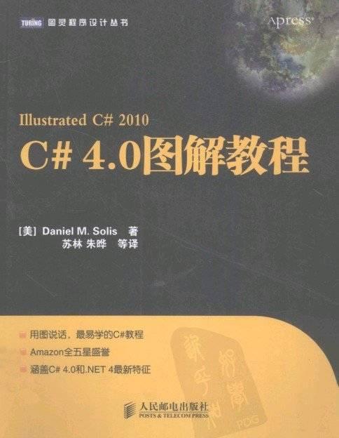 《C# 4.0图解教程》电子书下载PDF