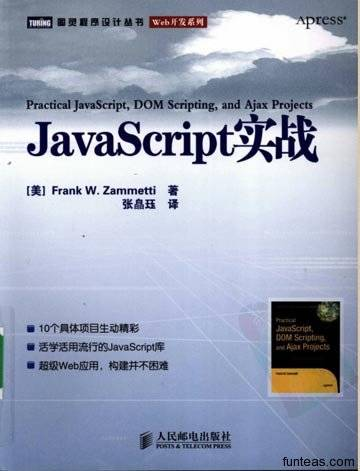 《JavaScript实战》PDF