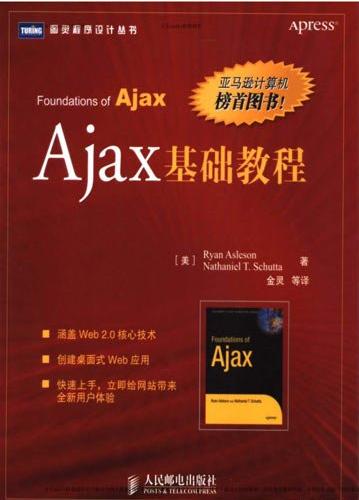 《Ajax基础教程》电子书下载PDF