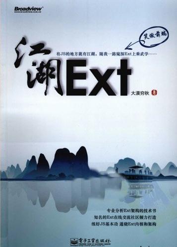 《Ext江湖》电子书下载PDF