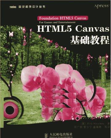 《HTML5 Canvas基础教程》电子书下载PDF
